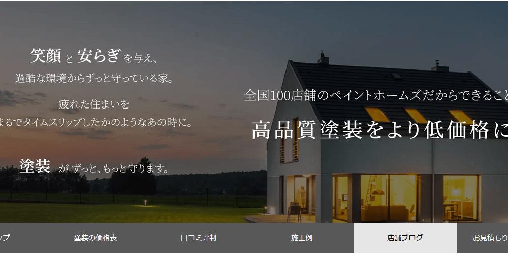ペイントホームズ大阪北店の画像