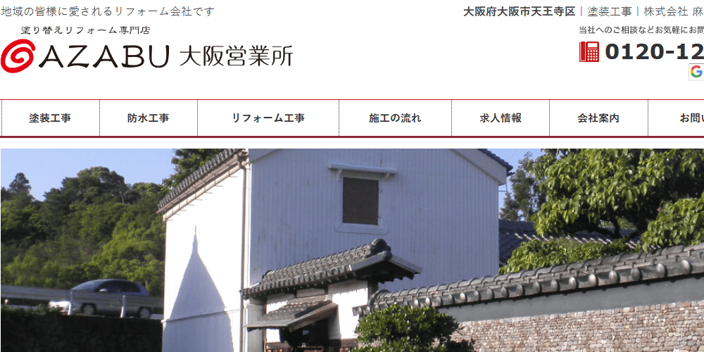 株式会社麻布大阪営業所の画像