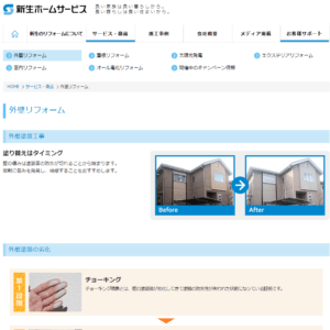 新生ホームサービスの画像