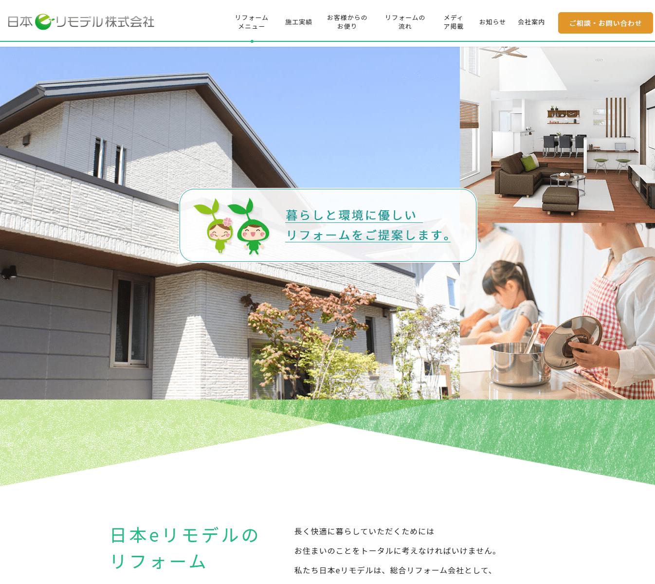 日本eリモデル株式会社大阪支店の口コミや評判