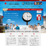 三州ペイント株式会社江坂店の口コミや評判