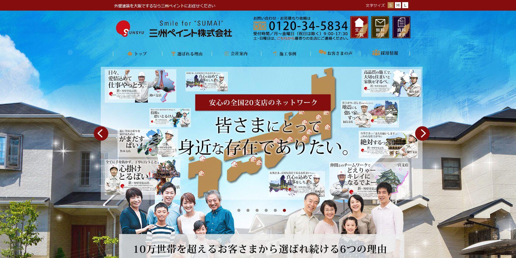 三州ペイント株式会社江坂店