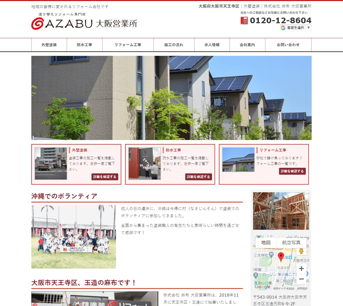 株式会社麻布大阪営業所の口コミや評判