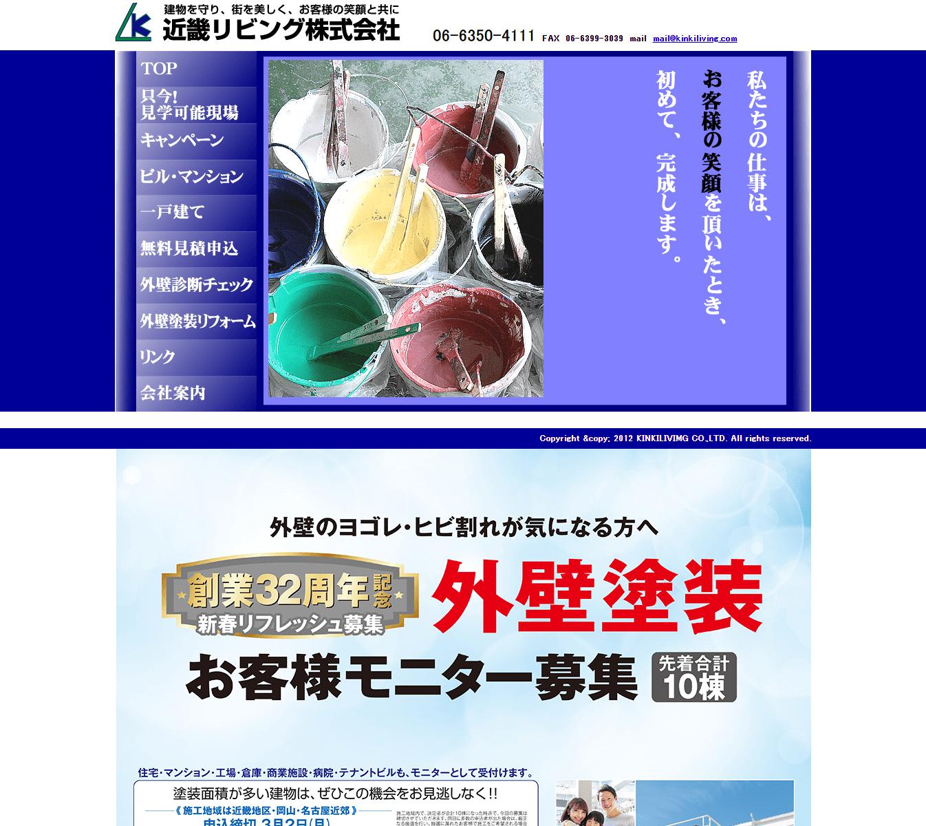 近畿リビング株式会社の口コミや評判