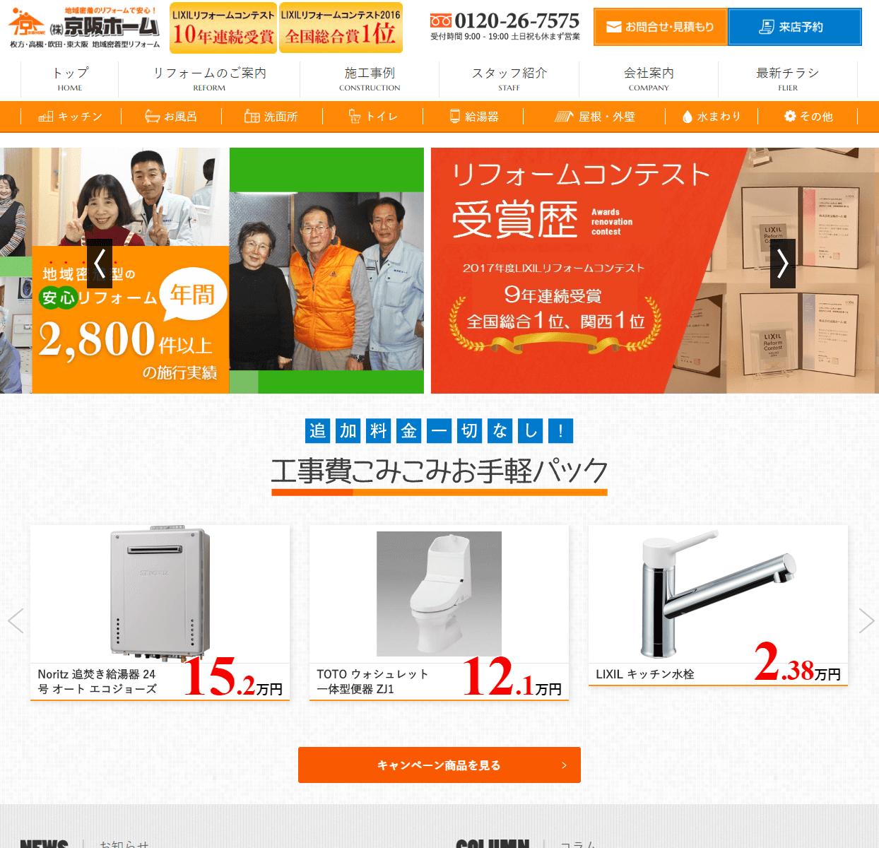 株式会社京阪ホームの口コミや評判