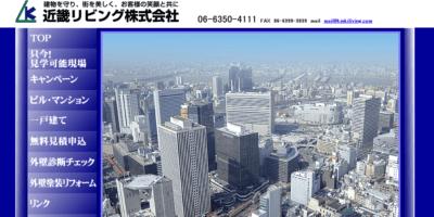 近畿リビング株式会社の画像
