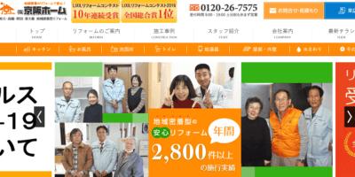 株式会社京阪ホームの画像