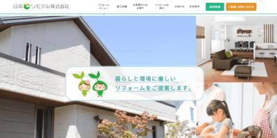 日本eリモデル株式会社の画像