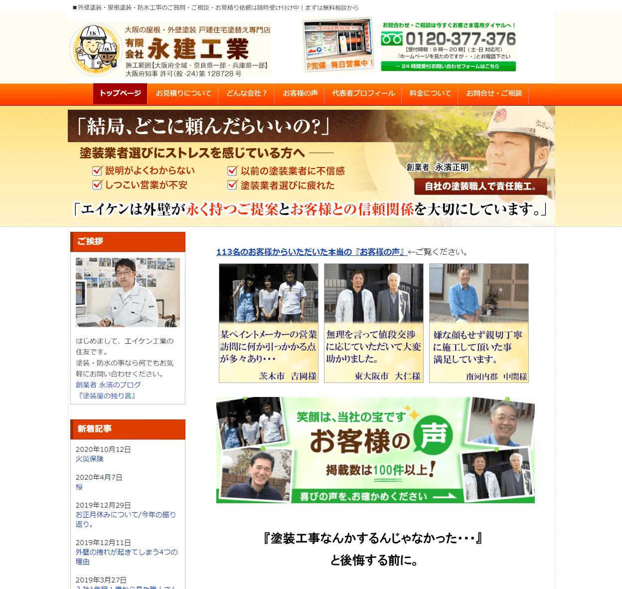 "<span class=""title"">永建工業の口コミと評判</span>"