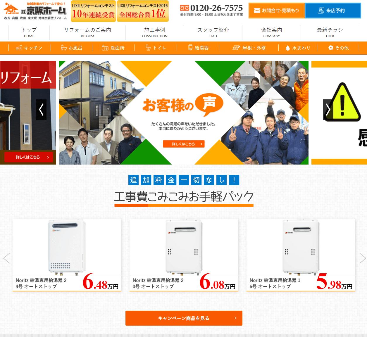 "<span class=""title"">京阪ホームの口コミや評判</span>"